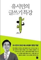 유시민의 글쓰기 특강 Book Pdf