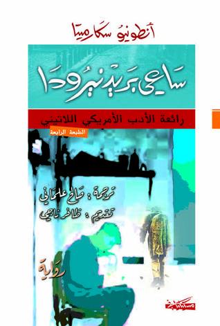 رأي الشيخ الغزالي في تولي المرأة للحكم Hussein Mahran S Blog