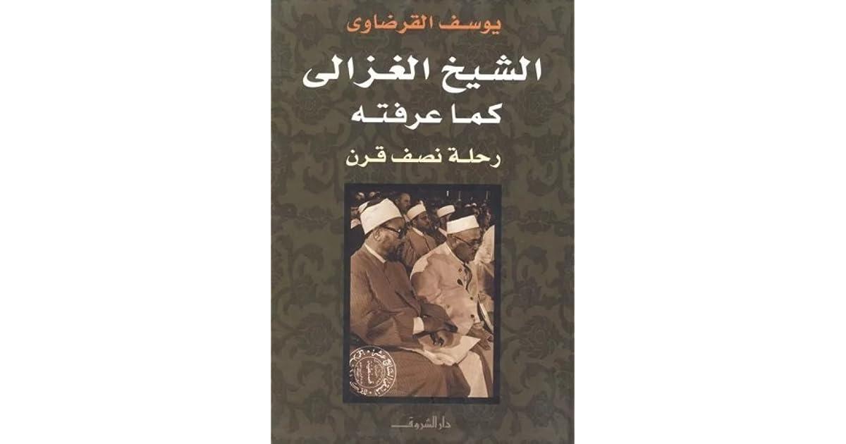 الشيخ الغزالي كما عرفته رحلة نصف قرن By يوسف القرضاوي