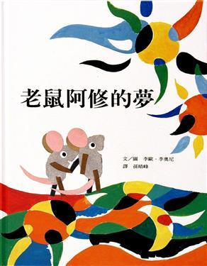 老鼠阿修的夢 by Leo Lionni