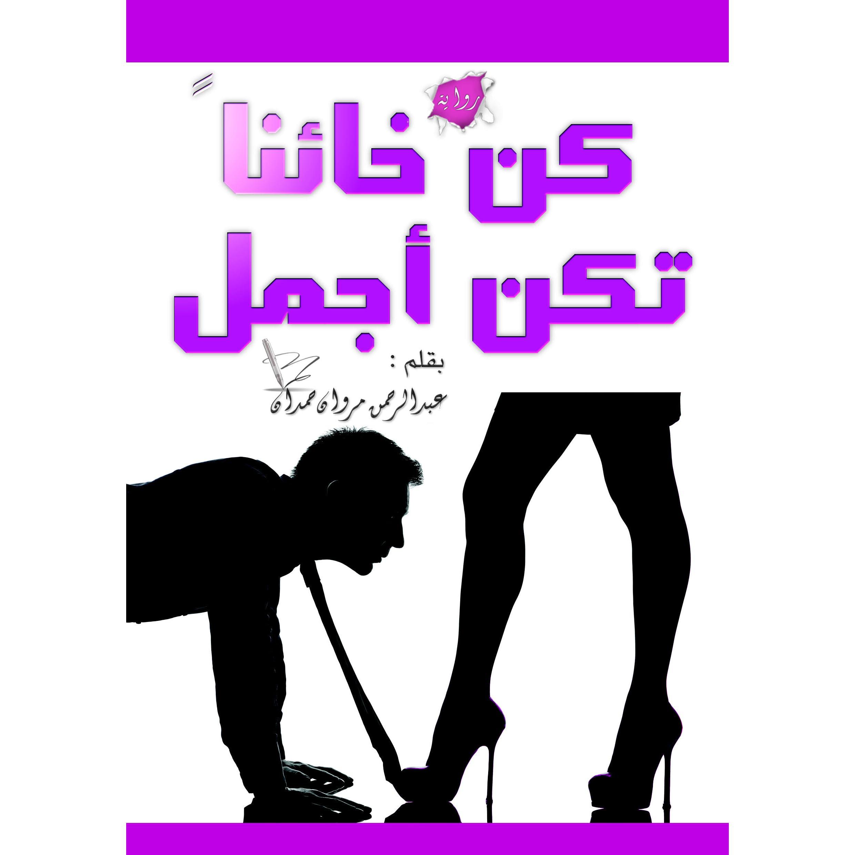 كن خائنا تكن أجمل By عبدالرحمن مروان حمدان
