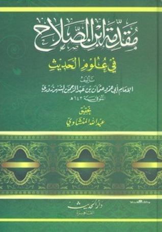 مقدمة ابن الصلاح في علوم الحديث By أبو عمرو عثمان بن عبد الرحمن
