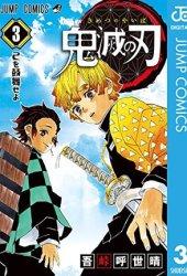 鬼滅の刃 3 [Kimetsu no Yaiba 3] (Kimetsu no Yaiba, #3) Book Pdf