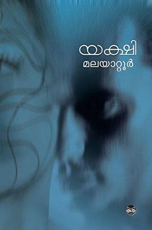 Yakshi by Malayattoor Ramakrishnan