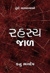 Rahasya Jal - Gujarati: Short Suspense-Crime Stories