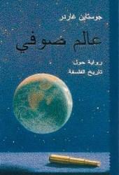عالم صوفي Pdf Book