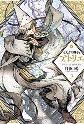 とんがり帽子のアトリエ 3 [Tongari Boushi no Atelier 3] (Witch Hat Atelier, #3) Book Pdf