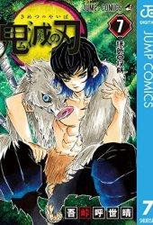 鬼滅の刃 7 [Kimetsu no Yaiba 7] (Kimetsu no Yaiba, #7) Book Pdf