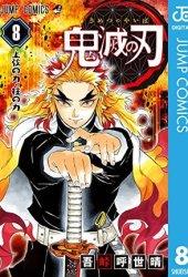 鬼滅の刃 8 [Kimetsu no Yaiba 8] (Kimetsu no Yaiba, #8) Book Pdf