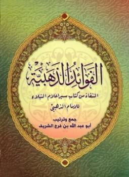 الفوائد الذهبية المنتقاة من كتاب سير أعلام النبلاء للإمام الذهبي