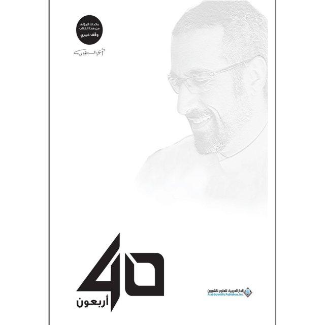 40 أربعون by أحمد الشقيري