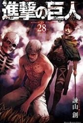 進撃の巨人 28 [Shingeki no Kyojin 28] (Attack on Titan, #28) Book Pdf