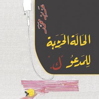 الحالة الحرجة للمدعو ك By عزيز محمد