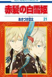 赤髪の白雪姫 21 [Akagami no Shirayukihime 21] (Snow White with the Red Hair, #21) Pdf Book
