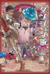 ダンジョン飯 8 [Dungeon Meshi 8] (Delicious in Dungeon, #8) Pdf Book