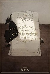 とつくにの少女 8 [Totsukuni no shōjo 8] Pdf Book