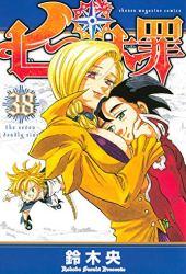 七つの大罪 38 [Nanatsu no Taizai 38] (The Seven Deadly Sins, #38) Pdf Book
