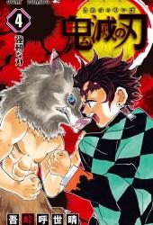 鬼滅の刃 4 [Kimetsu no Yaiba 4] (Kimetsu no Yaiba, #4) Book Pdf