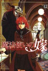 魔法使いの嫁 12 [Mahou Tsukai no Yome 12] (The Ancient Magus' Bride, #12) Pdf Book