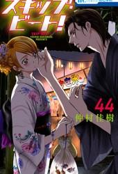スキップ・ビート! 44 (Skip Beat!, #44) Pdf Book