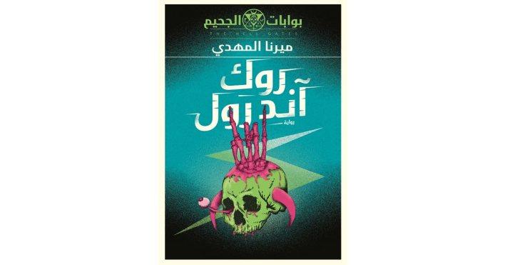 روك آند رول (بوابات الجحيم #3 by ميرنا المهدي
