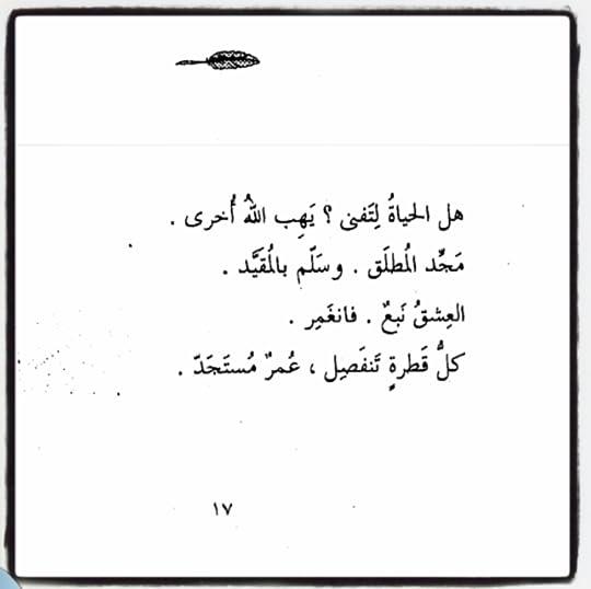 Lubna Alajarmahs Review Of رباعيات جلال الدين الرومي
