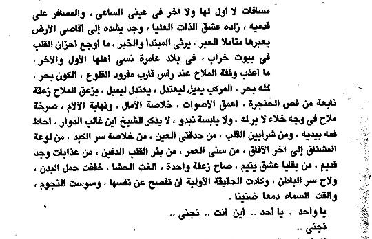 الزيني بركات By جمال الغيطاني