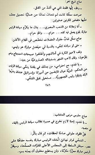 Mohammed Arabeys Read Books On Goodreads 533 Books