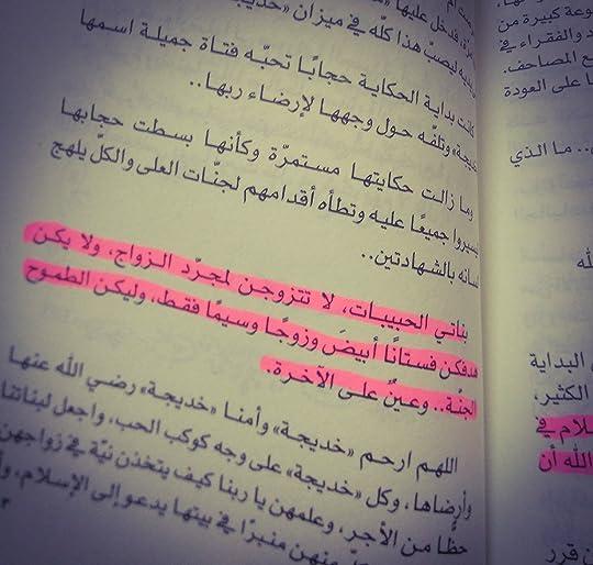 منارات الحب By حنان لاشين