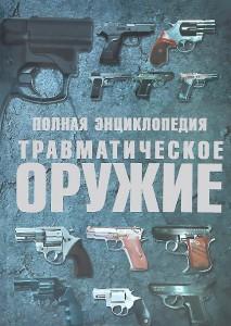 Полная энциклопедия. Травматическое оружие () купить книгу ...