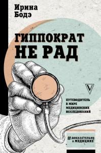Гиппократ не рад. Путеводитель в мире медицинских ...