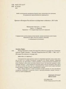История Российского Государства. Между Европой и Азией ...