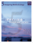 5: Designing Media Ecology 4th issue