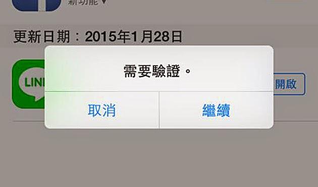 App Store 更新下載 App 需要驗證怎麼辦   香港矽谷