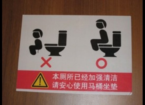 Bathroom Sign Location how to pee and other chinese bathroom signs: chinglish in the wc