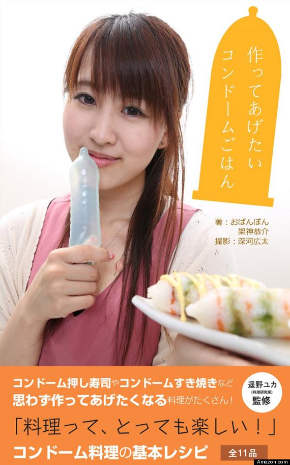 condom cookbook cover