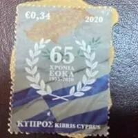 Η Τουρκία χτυπά «επιθετική σφραγίδα» από τον Geek Κύπρου