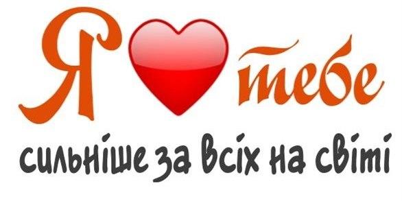 Кохаю Тебе Фото