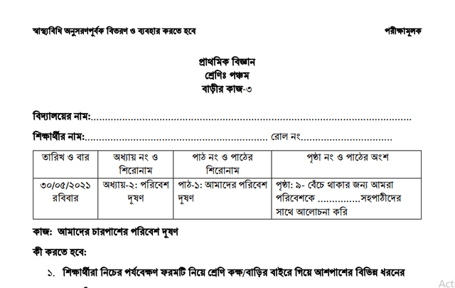 Class 5 Science Assignment Answer 2021 PDF Download