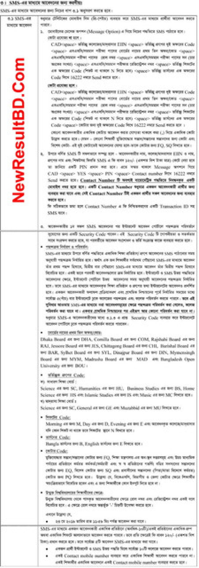 Apply SMS Option of XI Class Admission BD