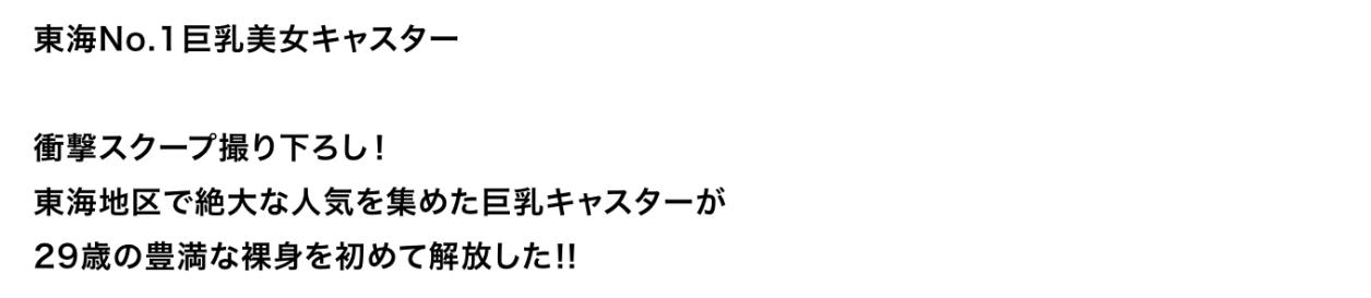杉本佳代  元・静岡放送の人気キャスター  Gカップ乳 初完全ヌード!!002