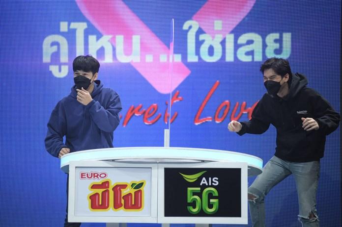 Secret-Love-5