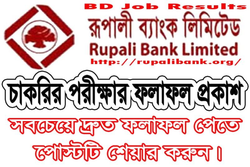 Rupali-Bank-Job-Exam-Result