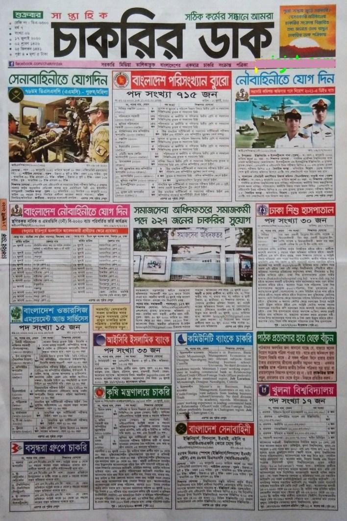 Chakrir-Dak-Weekly-Jobs-Newspaper-17-July-2020-scaled