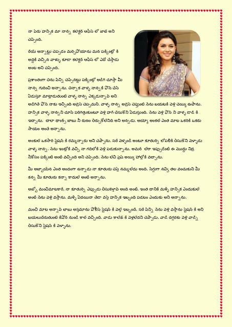 Family-katha-chitram07-page-0017