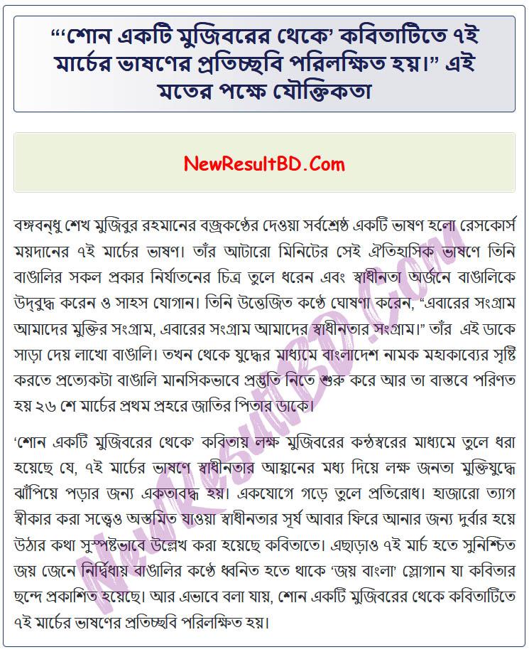 Class-7-Bangla-13th-Week-Assignment-Answer