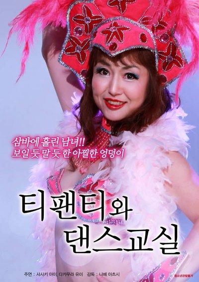 Thong-and-Dance-Class-2021-Korean-Movie-720p-HDRip-Download
