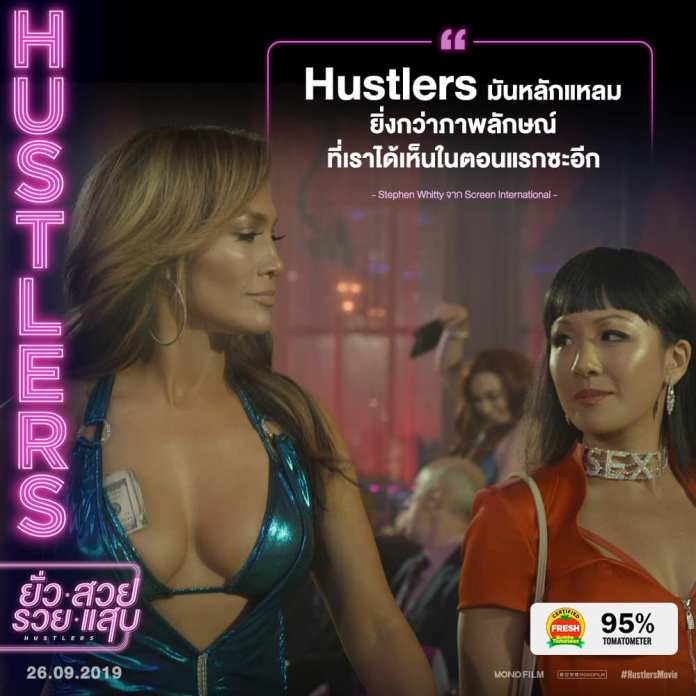 Hustlers-Review-3