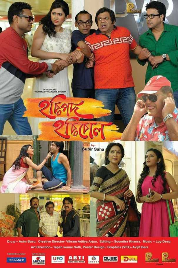 Haripada Haribol (2017) Bengali 720p WEB-DL x265 AAC 700MB Download