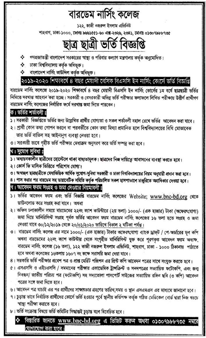 birdem-college-4-years-nursing-admission-circular-2019